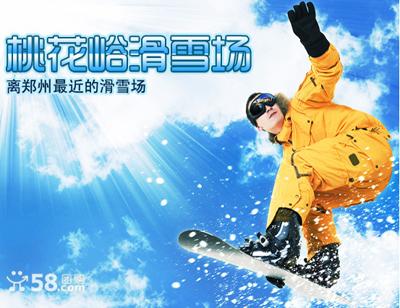 【荥阳】桃花峪滑雪一日游