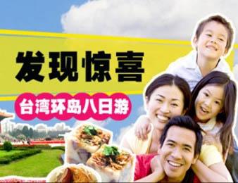 【台湾】爱上微笑的台湾八日游