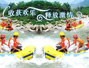 【平顶山】尧山峡谷漂流+龙潭峡二日游