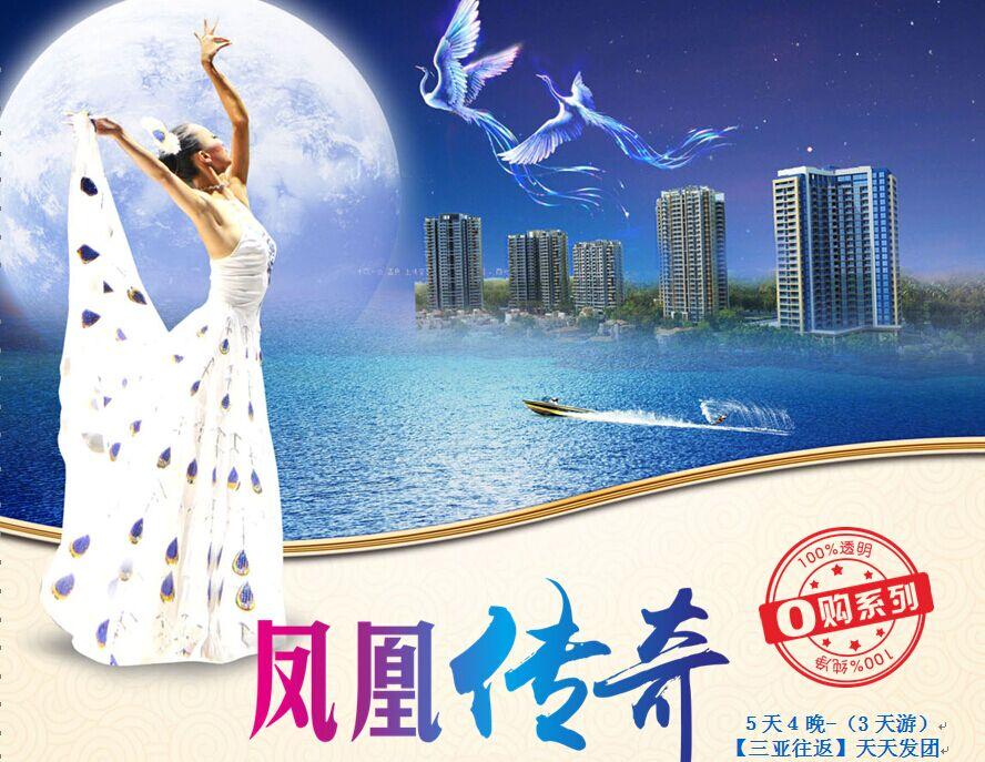 【三亚】海南双飞五日游——纯净海洋