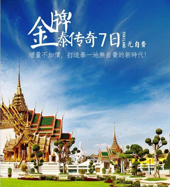 【泰国】泰国双飞7日游