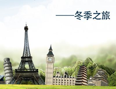 【欧洲】法意瑞+奥捷匈6国14日游