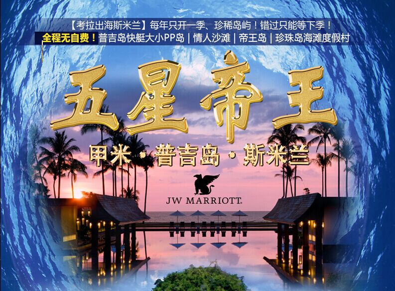 【普吉】五星帝王-甲米普吉斯米兰岛七日游(