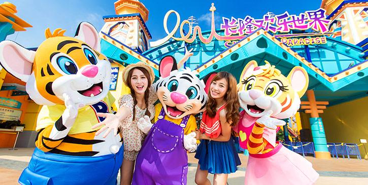 【广东】广州长隆+珠海长隆名人2娱乐 官方网站五日游